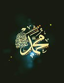 Vector Arabic Calligraphy Translation name of the prophet Muhammad