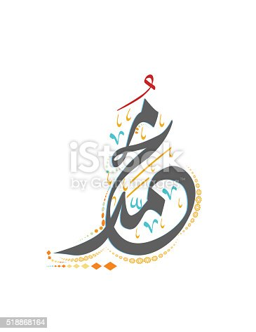 Allah Muhammad Calligraphy Clipart Free Download