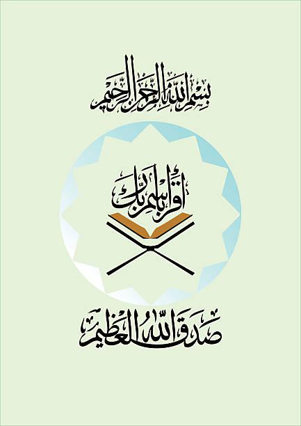 ilustrações de stock, clip art, desenhos animados e ícones de vector caligrafia árabe - cora��o