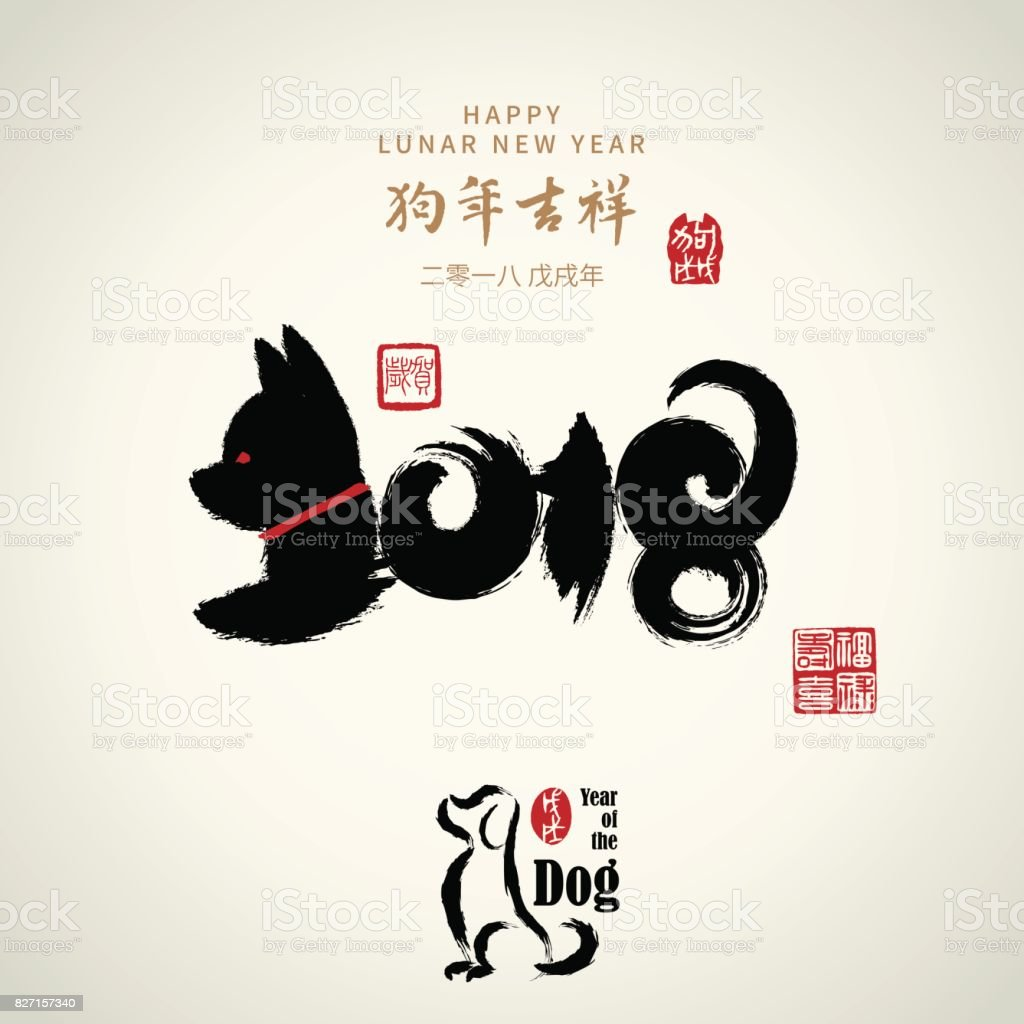 Vector asian calligraphy 2018 for Asian Lunar Year. Hieroglyphs and seal: Year of the dog, Happy New Year vector art illustration