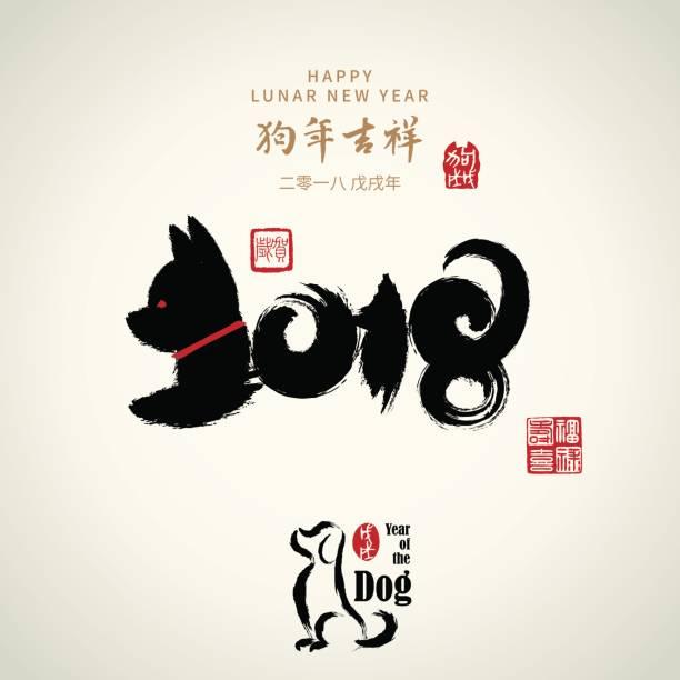 illustrations, cliparts, dessins animés et icônes de calligraphie asiatique vecteur 2018 pour l'asiatique de l'année lunaire. hiéroglyphes et seal: année du chien, happy new year - nouvel an chinois