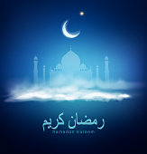 "vector background for Ramadan holiday with clouds, mosque, crescent and an inscription.""Ramadan Kareem"""