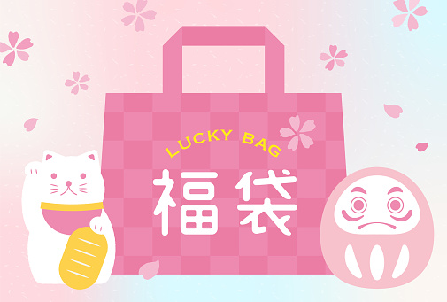 vector background with a lucky bag, beckoning cat and dharma for banners, cards, flyers, social media wallpapers, etc. (Translation: Lucky bag)
