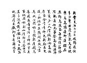 Vector background with Handwritten Chinese characters. Asian calligraphy illustration