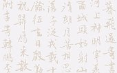 Vector background with Handwritten Chinese characters.