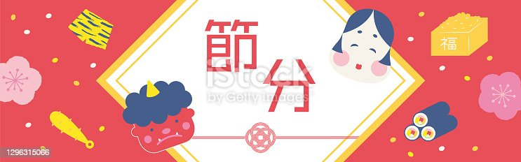 istock Vector background with illustrations of Bean-Throwing Festival called Setsubun for banners, cards, flyers, social media wallpapers, etc. 1296315066