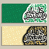 Vector banners for Islamic New Year with copy space for text, hanging lamps and original brush type for words happy new hijri year in arabic, muslim greeting calligraphy on green and yellow background