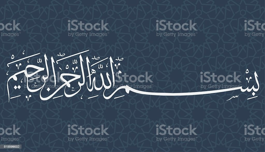 Vector Bismillah. Islamic or arabic Calligraphy. Basmala. vector art illustration