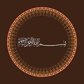 Vector Bismillah. Islamic or arabic Calligraphy with ornament. Basmala.