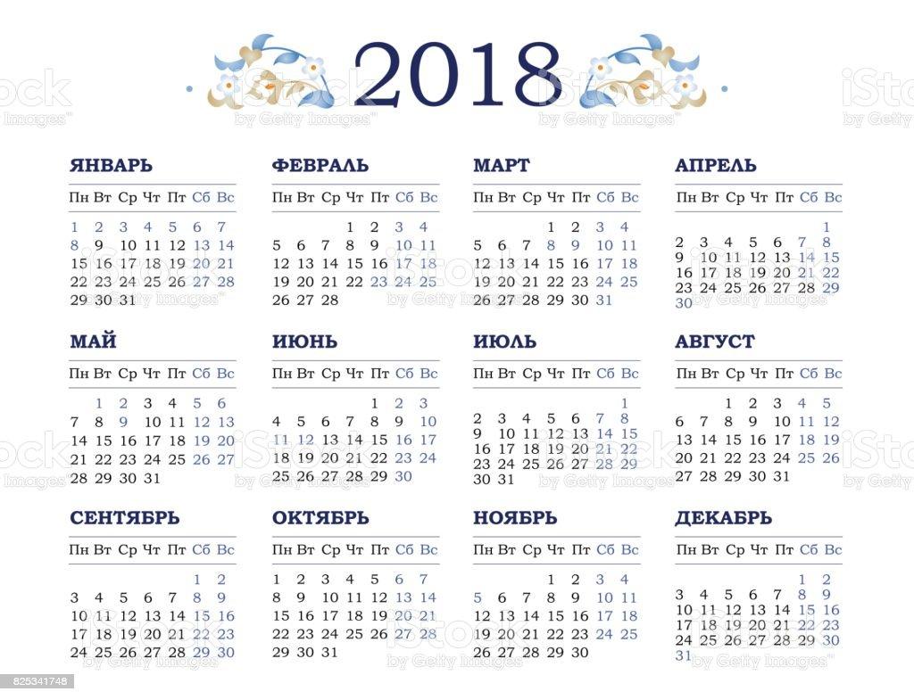 Vector Calendar For 2018 On White Background stock vector ...