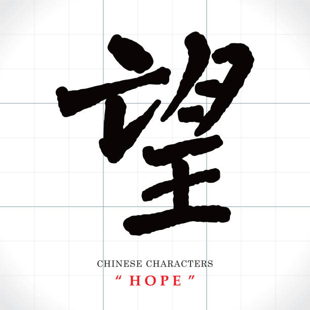 Royalty Free Japanese Symbol For Hope Clip Art Vector Images