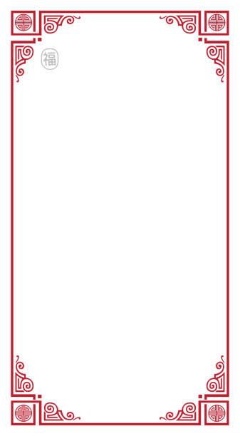 illustrazioni stock, clip art, cartoni animati e icone di tendenza di vector chinese oriental traditional frame background red ornament - totem fair
