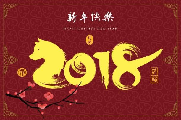 2018: ベクトル中国年犬、アジアの旧暦のシールと中国語の意味は: 戌年 ベクターアートイラスト