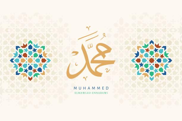 向量設計 mawlid 納比卡 - 伊斯蘭教 幅插畫檔、美工圖案、卡通及圖標