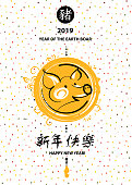 Vector element of design symbol, symboltype, greeting card, poster, postcard, calendar and invitation with pig 2019. Silhouette boar, pig with text on chinese language mean happy new year and earth boar.