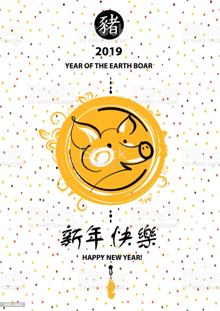 Vector element of design symbol, symboltype, greeting card, poster, postcard, calendar and invitation with pig 2019. Silhouette boar, pig with text on chinese language mean happy new year and earth boar vector art illustration