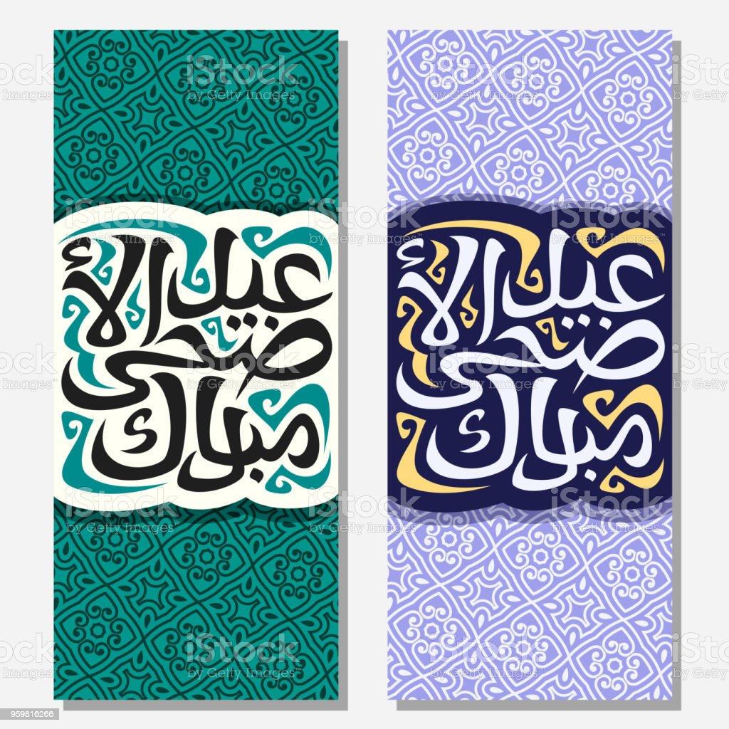 Vector Greeting Cards For Eid Uladha Mubarak Stock Vector Art More