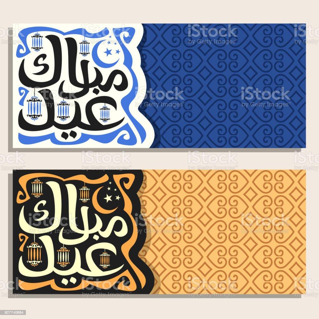 Vector greeting cards for Muslim holiday Eid Mubarak