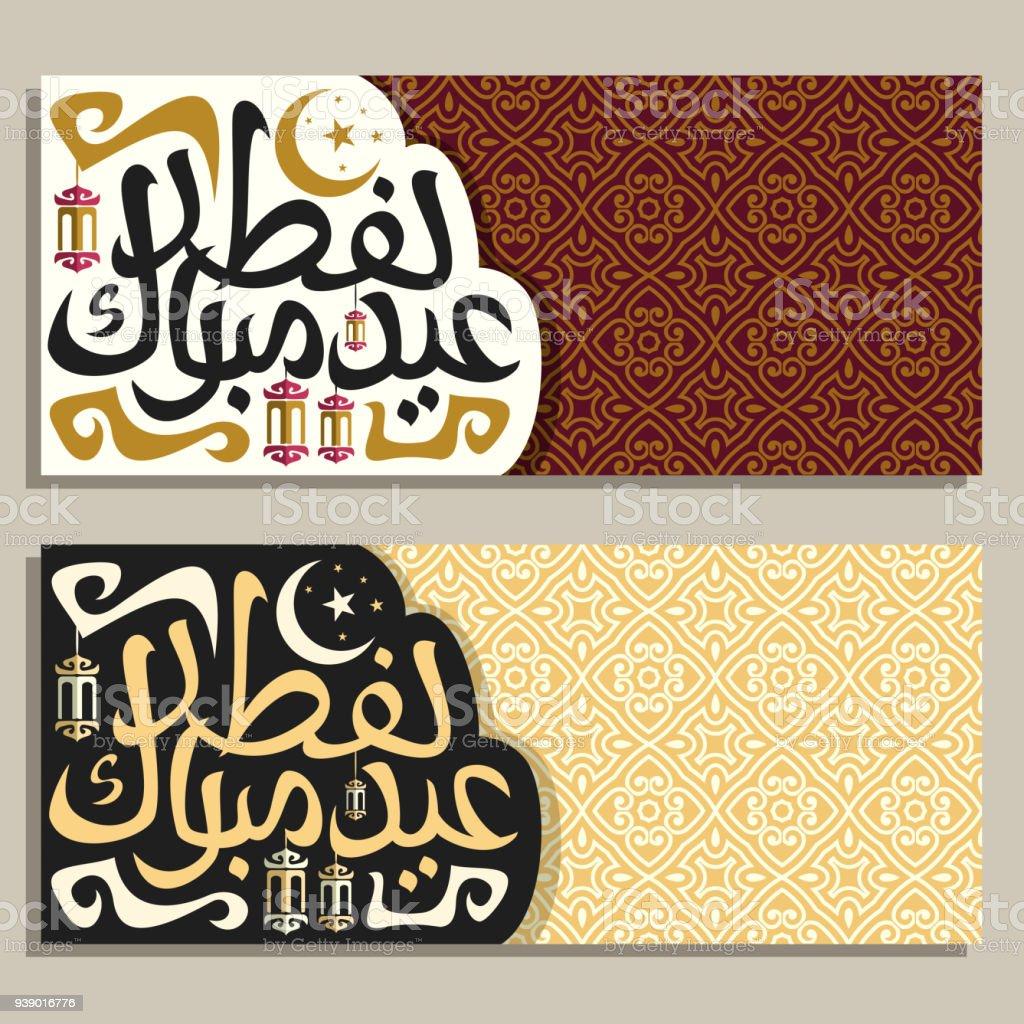 Vector Greeting Cards With Muslim Calligraphy Eid Alfitr Mubarak ...