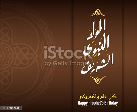 istock Vector Greeting of Holy Prophet Muhammed's Birthday, Brown Background 1217545051