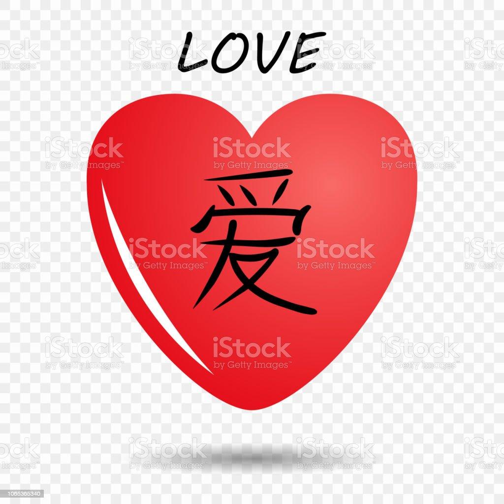 Ilustración De Corazón Vectorial Con Jeroglíficos De Caligrafía