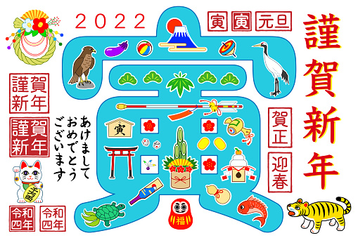 vector icons for New Year's Card 2022