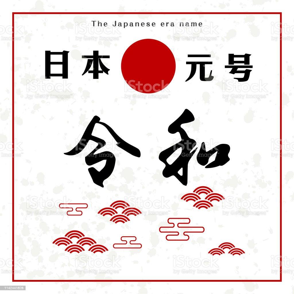 日本の新しい時代の名前 2019reiwa のためのベクトルイラスト - 2019年 ...