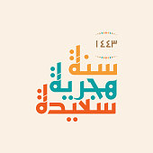 vector illustration happy new Hijri year 1443 . Happy Islamic New Year. Graphic design for the decoration of gift certificates, banners and flyer. Translation from Arabic : happy new islamic year 1443 Hijria.