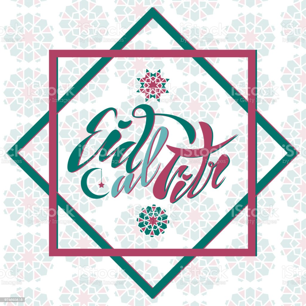 Vector illustration of a handwritten text, lettering inscription eid al fitr For a holiday break. Banner, greeting card with Islamic geometric patterns, moon, star, frame lanterns vector art illustration