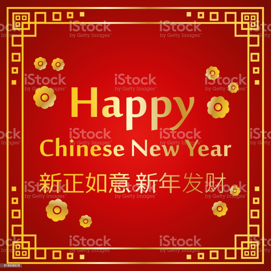 vector illustration of happy chinese new year background royalty free vector illustration of happy chinese