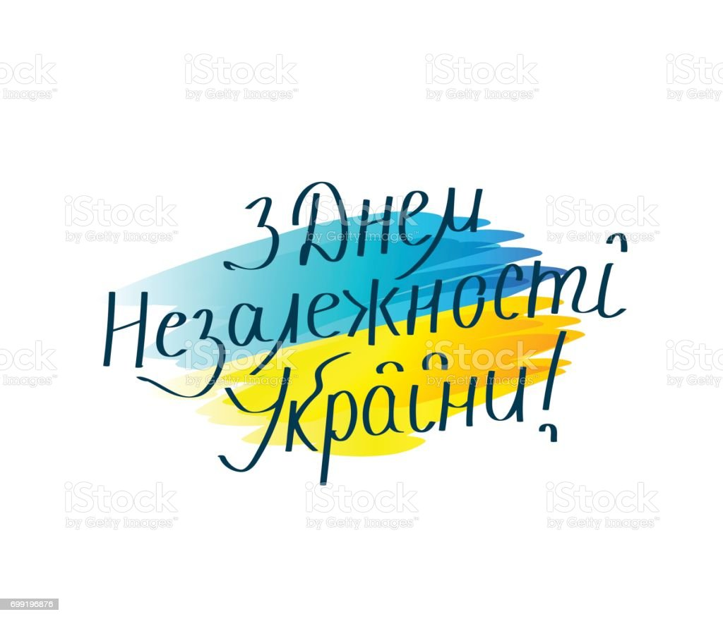 Vector illustration of happy independence day Ukraine in ukrainian vector art illustration