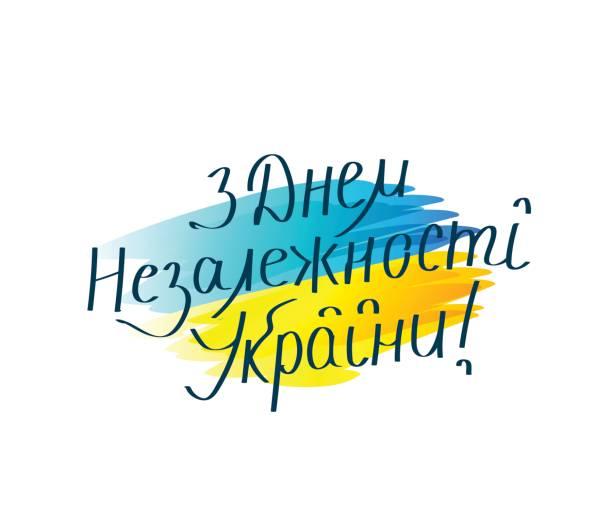 向量圖的快樂的獨立日烏克蘭烏克蘭文 - 烏克蘭 幅插畫檔、美工圖案、卡通及圖標