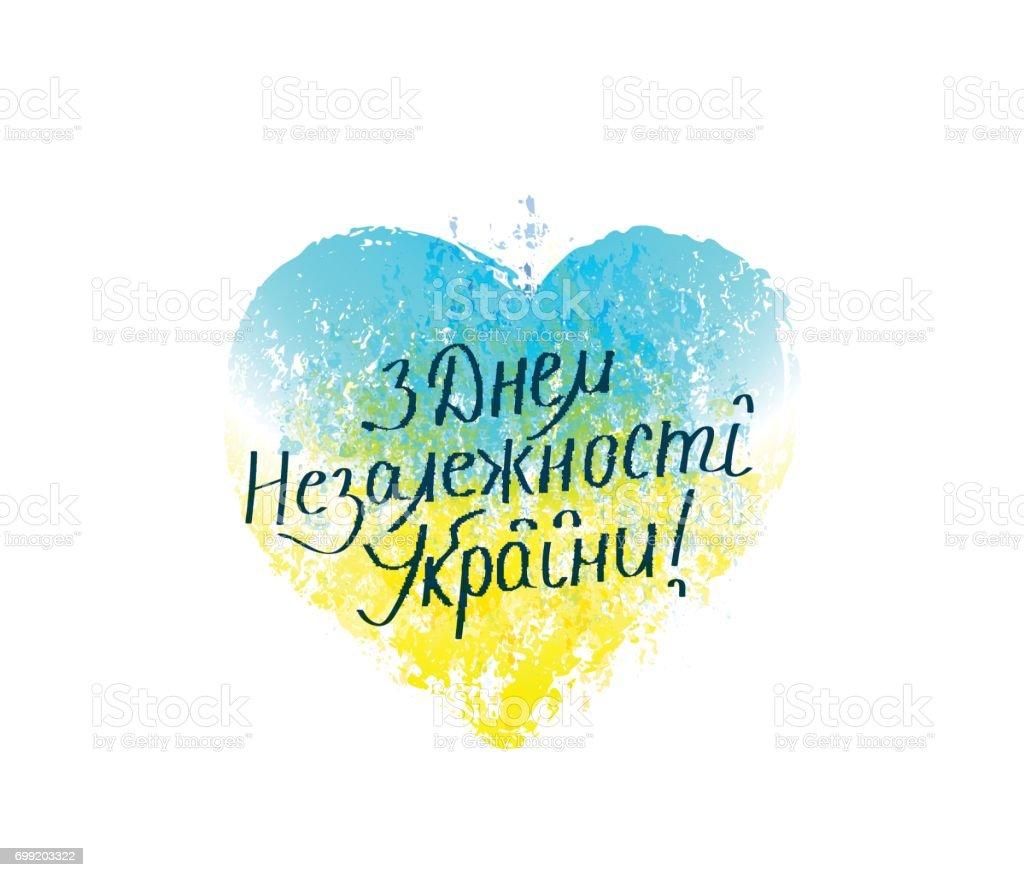 Vector Illustration Of Happy Independence Day Ukraine In Ukrainian