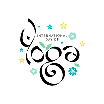 Vector illustration of international yoga day. International Yoga Day vector illustration banner, brochure and poster design. June 21st celebrates world yoga day
