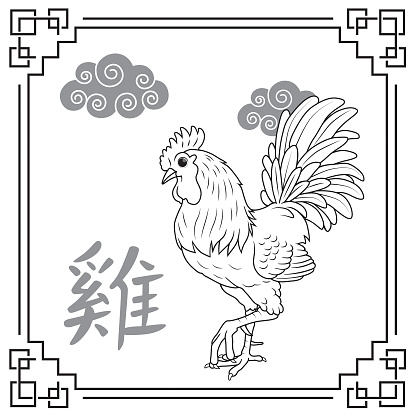 Vector illustration Year of the Rooster,12 Chinese Horoscope Animals isolated on white background. Chinese Calendar or Chinese Zodiac Sign concept. Cartoon characters. Education and school kids coloring page, printable, activity, worksheet, flashcard.