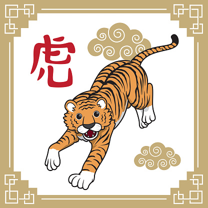 Vector illustration Year of the Tiger, the 12 Chinese Horoscope Animals isolated on white background. Chinese Calendar or Chinese Zodiac Sign concept. Cartoon characters. Education and school kids coloring page, printable, activity, worksheet, flashcard.