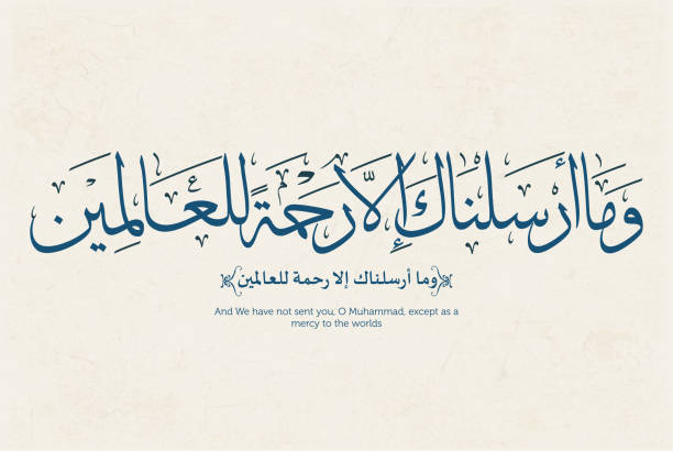"""ilustrações de stock, clip art, desenhos animados e ícones de vector islamic calligraphy for a verse from the holy quran about the prophet mohammad, translated: """"and we have not sent you, o muhammad, except as a mercy to the world"""" - cora��o"""