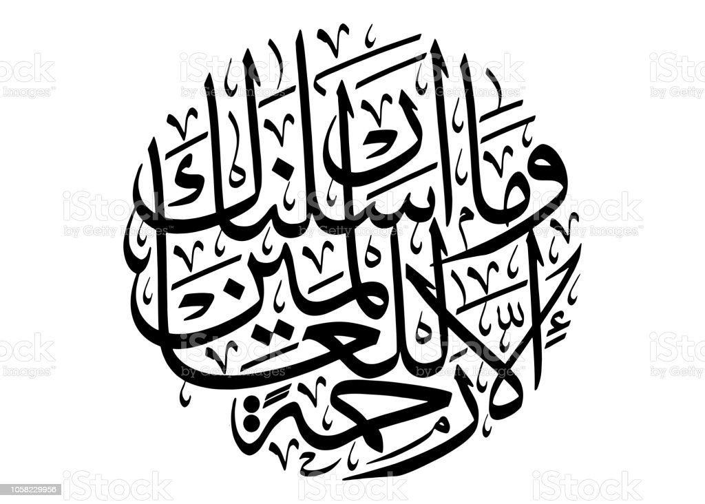 "Vector islamic calligraphy for a verse from the holy Quran about the prophet Mohammad, translated: ""And We have not sent you, O Muhammad, except as a mercy to the world"""