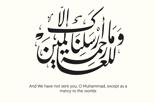 """Vector islamic calligraphy for a verse from the holy Quran about the prophet Mohammad, translated: """"And We have not sent you, O Muhammad, except as a mercy to the world"""""""