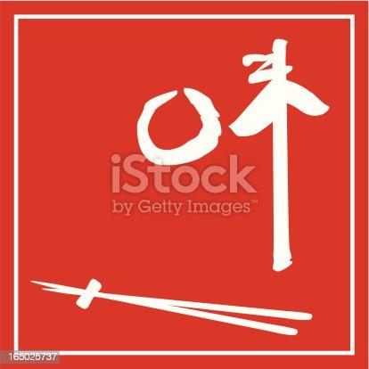 istock vector - Japanese Kanji character AJI(taste) 165025737