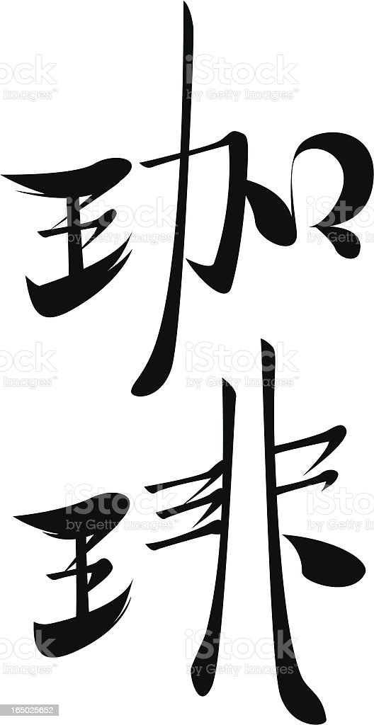 Vector Japanese Kanji Character Coffee Stock Vector Art More