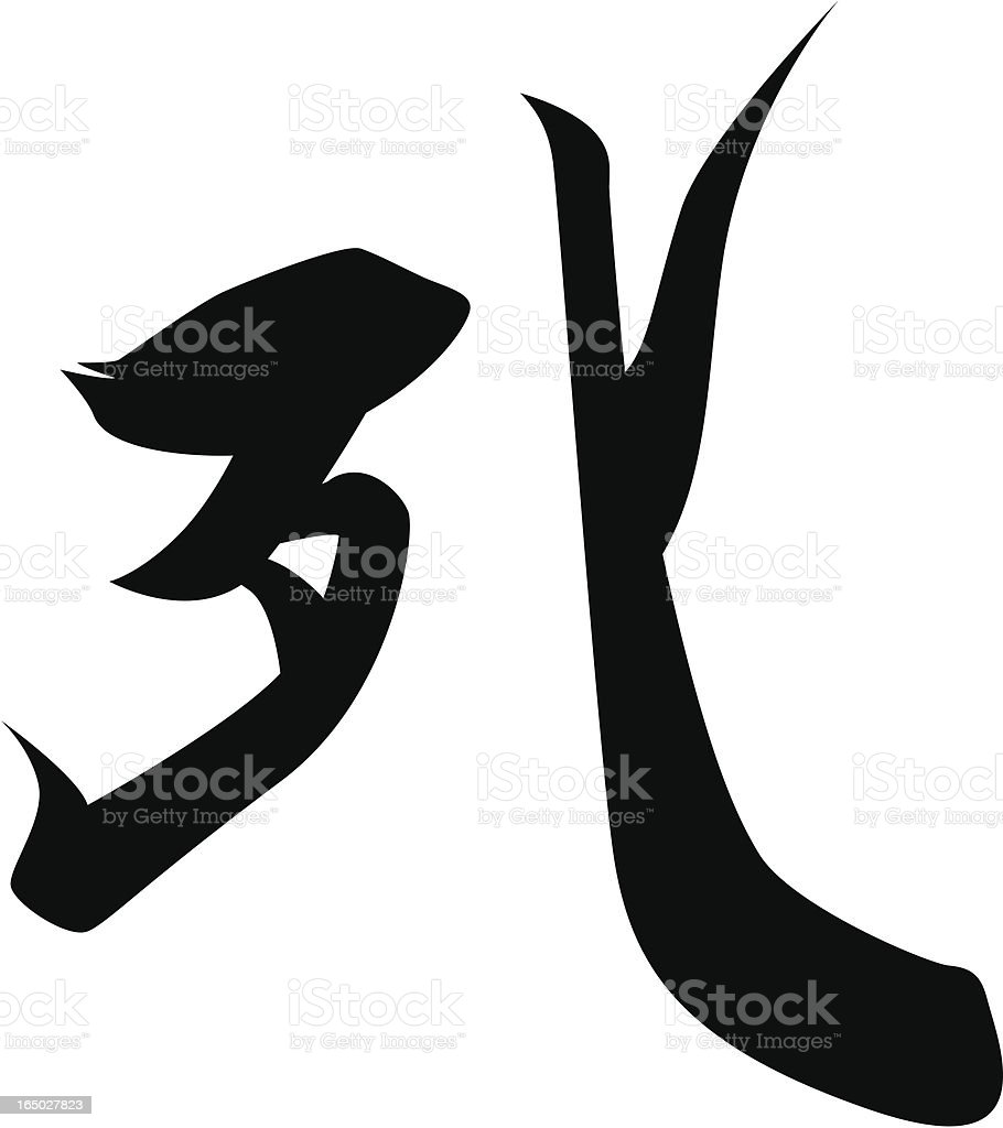 vector - Japanese Kanji character DEATH royalty-free vector japanese kanji character death stock vector art & more images of asia
