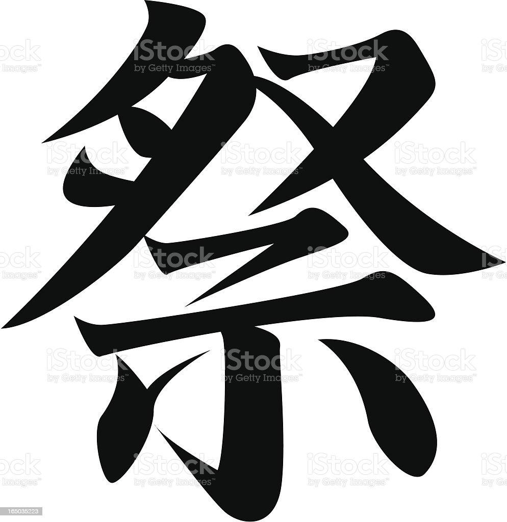 vector - Japanese Kanji character FESTIVAL royalty-free stock vector art