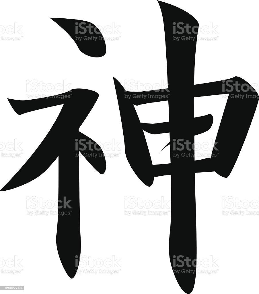 Vector Japanese Kanji Character God Stock Vector Art More Images