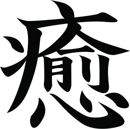 REQUEST vector - Japanese Kanji character HEALING