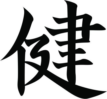 REQUEST vector - Japanese Kanji character HEALTH