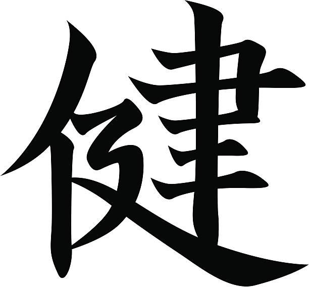 Royalty Free Kanji Clip Art Vector Images Illustrations Istock