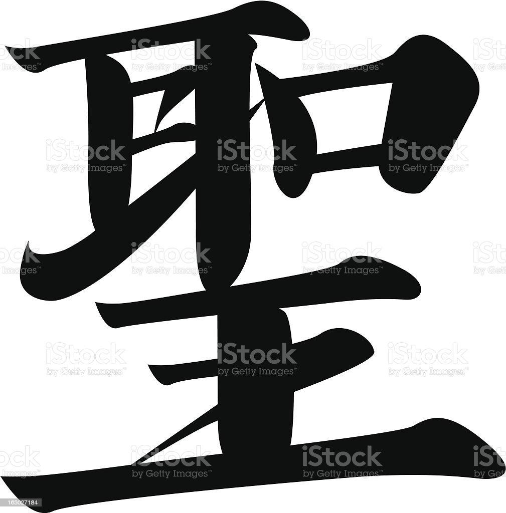 Vector Japanese Kanji Character Holy Saint Stock Vector Art More