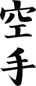 REQUEST vector - Japanese Kanji character KARATE