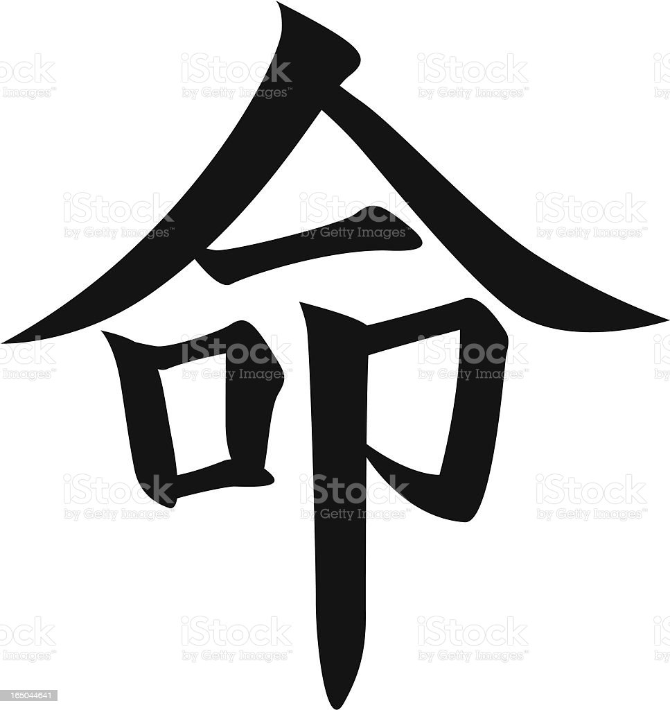 Vector Japanese Kanji Character Life Soul Stock Vector Art More